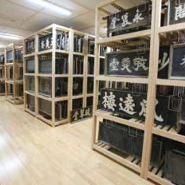 Storage room of the wooden plaques<br />