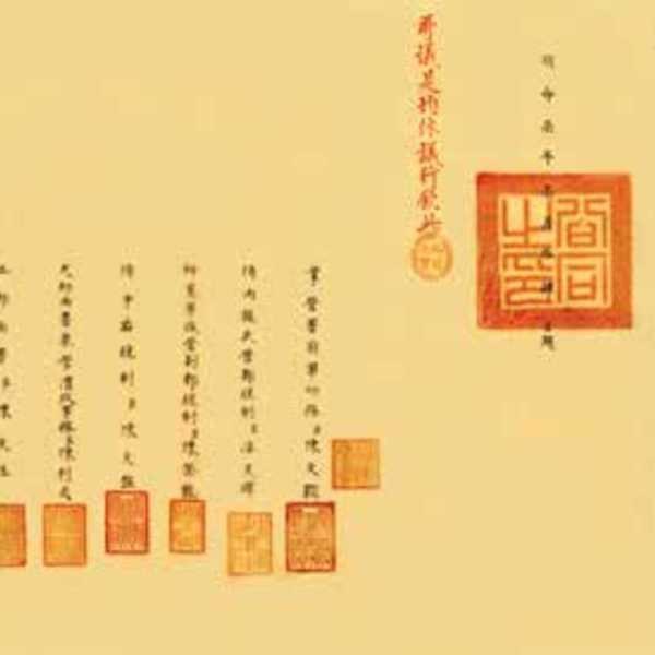 Proposal of the Court officials on receiving Siemese envoy (Imperial Archives of Nguyen Dynasty, Minh Menh, volume 18, pages 183 - 186)<br />