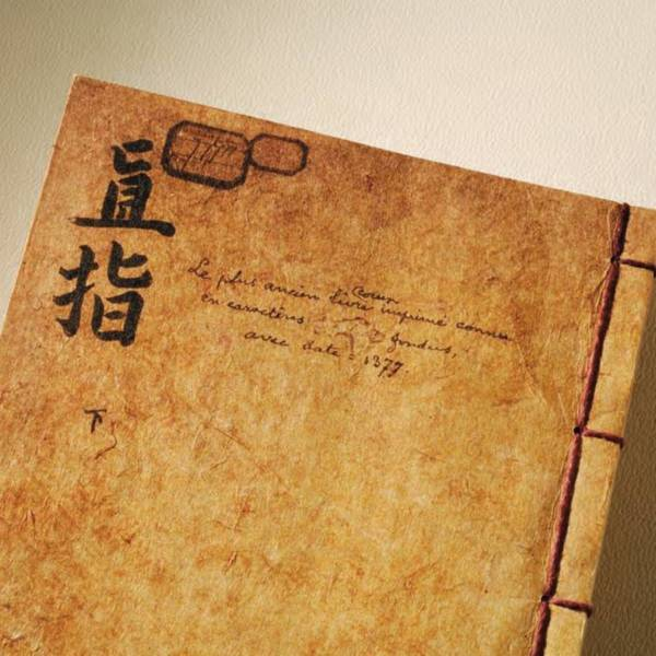 "The Cover of ""Jikji""<br />"
