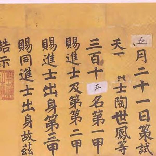 Golden Lists of the Qing Dynasty Imperial Examination<br />