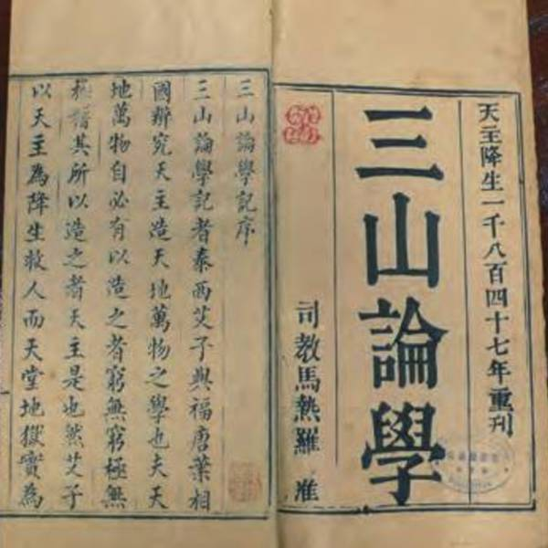 A Chinese book about Catholic faith, reprinted in 1847<br />