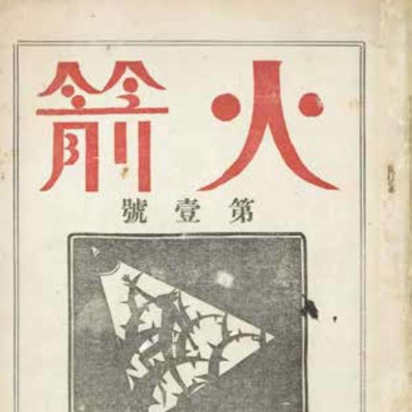 Prospectus of the Hyeongpyengsa <br />