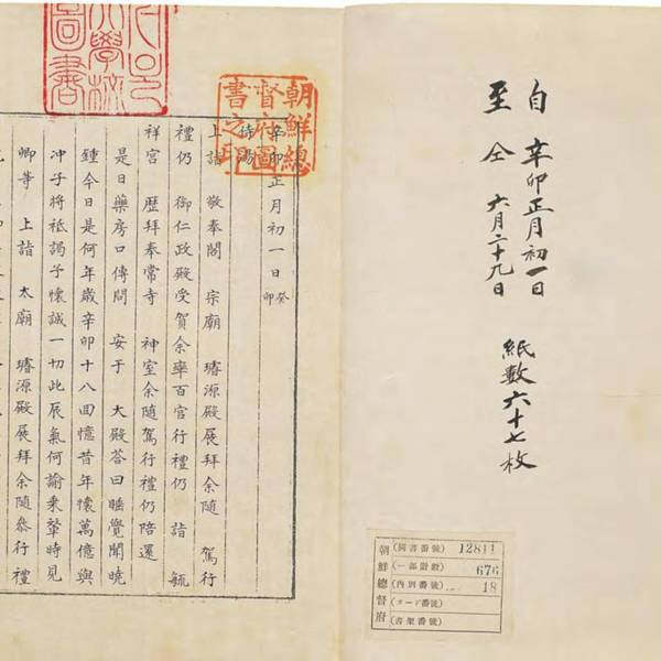 Ilseongnok: The Records of Daily Reflections were written in Chinese by officials of the Royal Library<br />